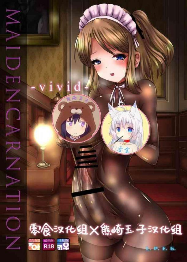 maidencarnation cover