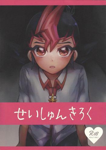 seishi yunkiroku cover