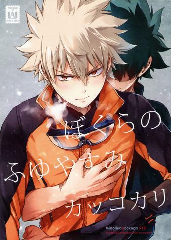 bokura no fuyuyasumi kakkokari cover