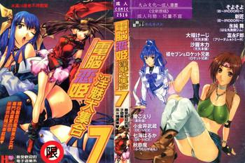 dennow koihime collection 7 cover