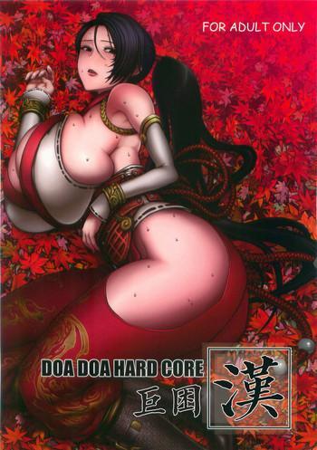 doa doa hard core momijizome cover 2