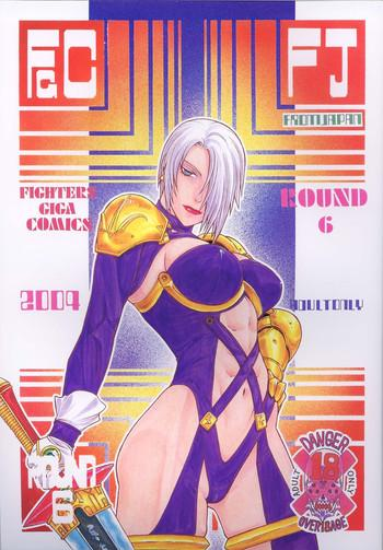 fighters giga comics round 6 cover 1