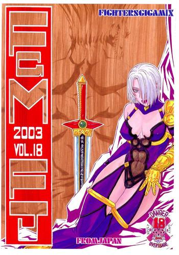 fighters gigamix fgm vol 18 cover