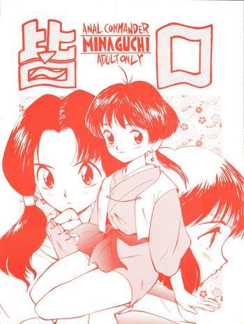 minaguchi anal commander minaguchi cover 1