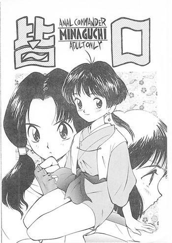 minaguchi anal commander minaguchi cover