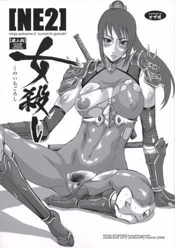 ninja extreme 2 kunoichi goroshi cover