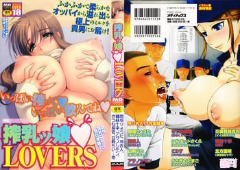 sakunyuukko lovers cover
