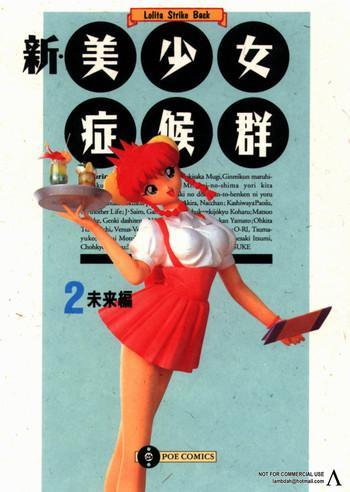 shin bishoujo shoukougun 2 mirai hen cover 1