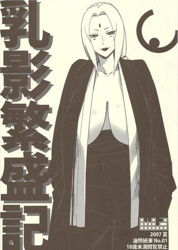 abradeli kamitaba no 01 chichikage hanjouki cover