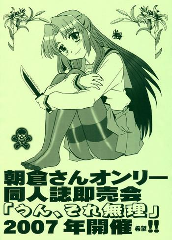 asanaga keikaku 2007 nentou houkokusho asanaga project 2007 new year report cover