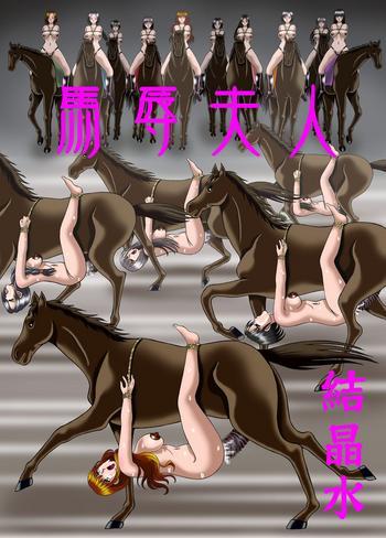 bajoku fujin lady slave of the horse cover