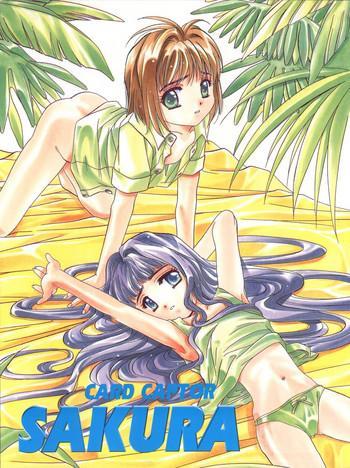 card captor sakura act 3 green version cover