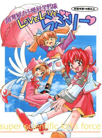 choudokyuu oko sama kagaku sentai love love lovely cover