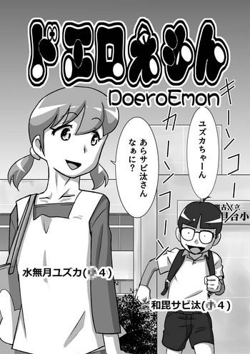 doeroemon cover
