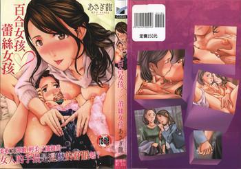 girls girls cover