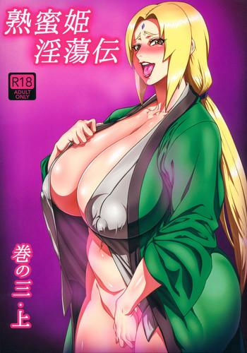 jukumitsuki intouden 3 jou cover