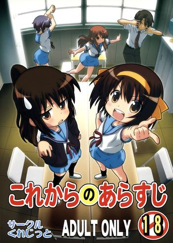 korekara no arasuji the story so far cover