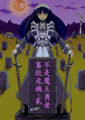 maou yuusha kachiku kiki 2 cover