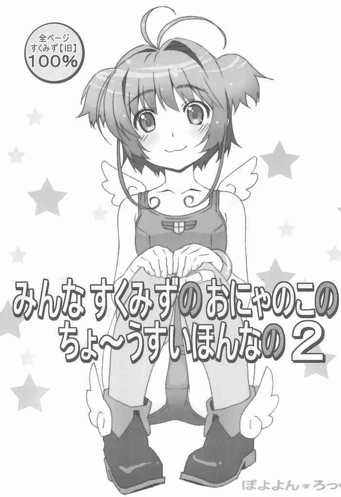 minna schoomizu no onyanoko no chou usui hon nano 2 cover