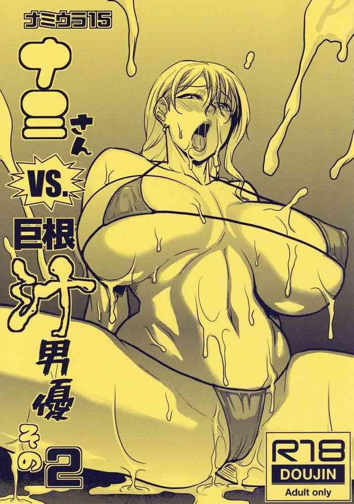 nami ura 15 nami san vs kyokon shiru danyuu sono 2 cover
