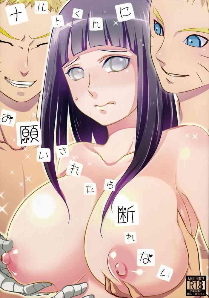naruto kun ni onegai saretara kotowarenai cover 1