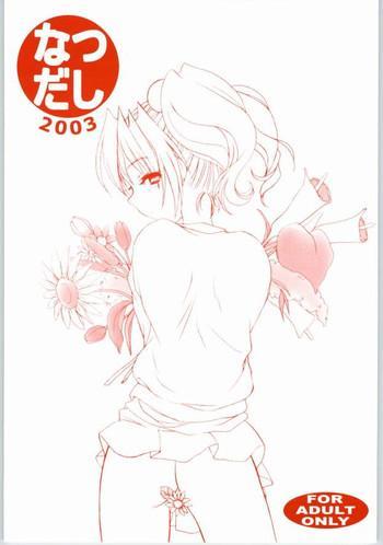 natsudashi 2003 cover