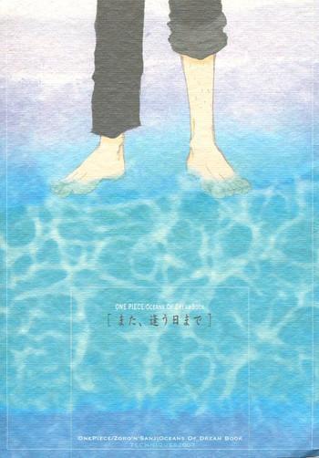 ocean of dreams cover