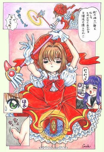 sakura card captor futanari full color jinjin cover
