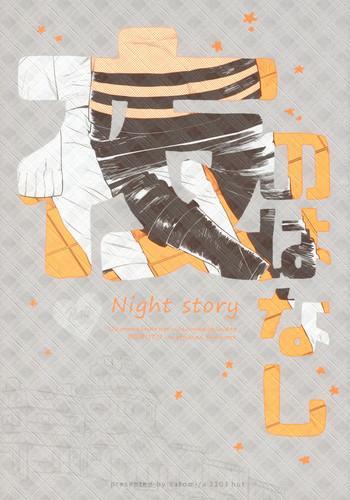 yoru no hanashi night story cover
