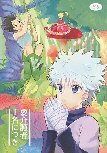 youkaigosha ichimei ni tsuki cover